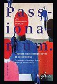 Лев Гумилев -PASSIONARIUM. Теория пассионарности и этногенеза (сборник)
