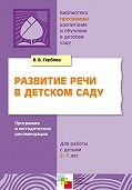 В. В. Гербова -Развитие речи в детском саду. Программа и методические рекомендации. Для работы с детьми 2-7 лет