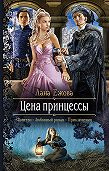 Лана Ежова -Цена принцессы