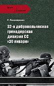 Роман Пономаренко - 32-я добровольческая гренадерская дивизия СС «30 января»