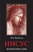 Пол Джонсон - Иисус. Жизнеописание