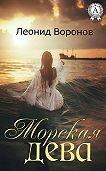 Леонид Воронов -Морская дева