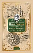Иван Павлов -Лекции о работе больших полушарий головного мозга