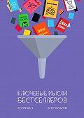 Егор Кузьмин - Ключевые мысли бестселлеров. Сборник3