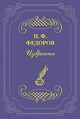 Николай Федоров - Мысли об эстетике Ницше