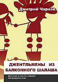 Дмитрий Чарков -Джентльмены из балконного шалаша