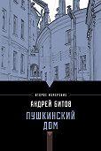 Андрей Битов -Пушкинский дом