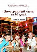Светлана Маркова - Иностранныйязык за10дней. Уровень «Друга»