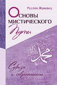Руслан Жуковец -Основы мистического пути