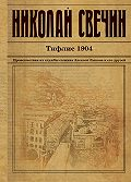 Николай Свечин -Тифлис 1904