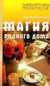 Анастасия Семенова -Магия родного дома. Энергетика, карма, исцеление