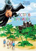 Светлана Нугманова -Остров врунишек