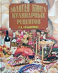 Галина Гальперина -Золотая книга кулинарных рецептов