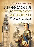 Евгений Викторович Анисимов - Хронология российской истории. Россия и мир