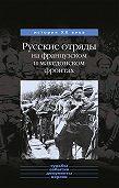 Юрий Данилов -Русские отряды на французском и македонском фронтах (1916-1918 г.г.)