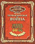 Максим Викторович Оськин - Первая мировая война