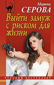 Марина Серова -Выйти замуж с риском для жизни