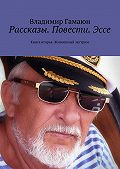 Владимир Гамаюн -Рассказы. Повести. Эссе. Книга вторая. Жизненный экстрим