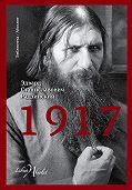 Эдвард Радзинский -1917. Российская империя. Падение
