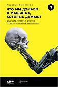 Джон Брокман -Что мы думаем о машинах, которые думают: Ведущие мировые ученые об искусственном интеллекте