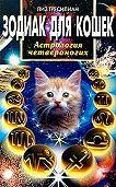Лиз Тресилиан -Зодиак для кошек. Астрология четвероногих