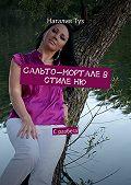 Наталия Туз -Сальто-мортале в стиле Ню. Сразбега
