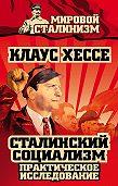 Клаус Хессе -Сталинский социализм. Практическое исследование