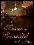 Алекс Регул - Выпьем… «За любовь!»
