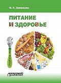 Фаина Зименкова -Питание и здоровье