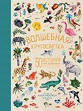 Народное творчество -Волшебная кругосветка. 50 историй про животных со всего света