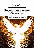Сандаария  - Восстанем словно Фениксы