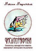 Максим Модлинский -ЧИСЛОГРАФИКА. Самоучитель сверхбыстрого развития концентрации посредством числографики