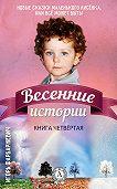 Игорь Фарбаржевич -Весенние истории