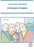 Александр Григорьев -Дурацкие стишки