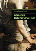 Андрей Кайгородов - Великий некроромантик