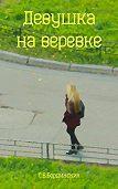 Степан Бердинских -Девушка на веревке