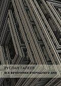 Руслан Галеев -Все вечеринки вчерашнегодня