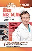 Игорь Борщенко -Шея без боли. Уникальный изометрический тренинг