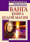 Наталья Пономарева -Ванга. Книга белой магии