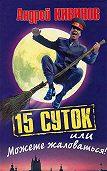 Андрей Кивинов -15 суток, или Можете жаловаться!