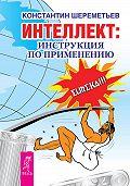 Константин Шереметьев - Интеллект: инструкция по применению