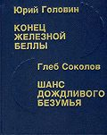Глеб Соколов - Шанс дождливого безумия