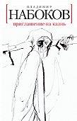 Владимир Набоков -Приглашение на казнь
