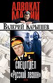 Валерий Карышев - Спецотдел «Русский легион»