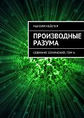 Максим Мейстер -Производные разума
