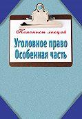Наталья Ольшевская - Уголовное право. Особенная часть: Конспект лекций