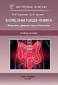Дмитрий Трухан -Болезни кишечника. Клиника, диагностика и лечение. Учебное пособие