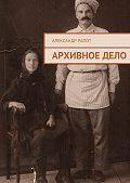 Александр Ралот, Александр Ралот - Архивноедело