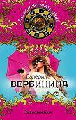 Валерия Вербинина -Эхо возмездия
