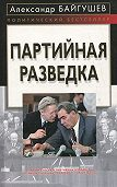 Александр Байгушев -Партийная разведка